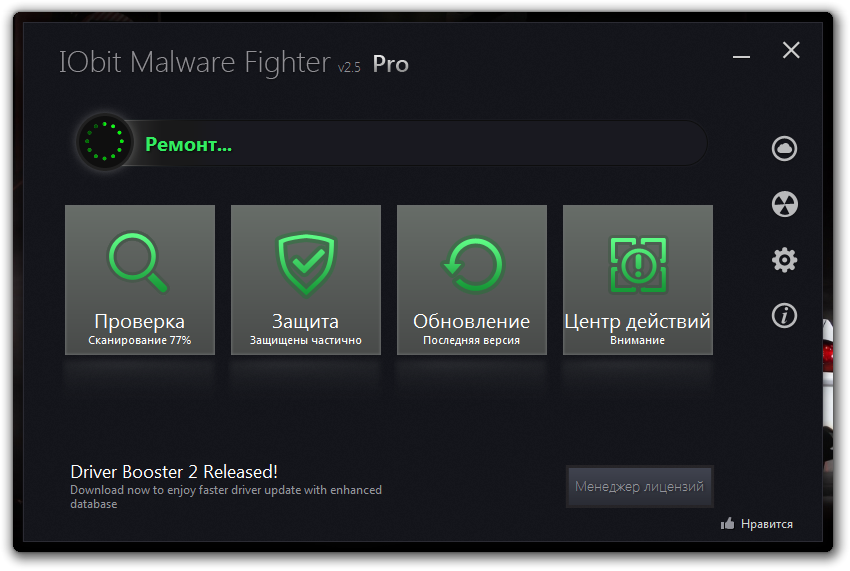 IObit Malware Fighter Pro 2.5.0.8