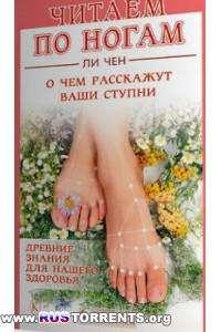 Читаем по ногам. О чем расскажут ваши ступни.