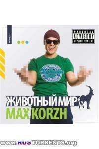 Макс Корж - Животный мир | MP3