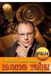 Великие тайны с Игорем Прокопенко. Великие тайны Армагеддона [18.04.2014] | SATRip