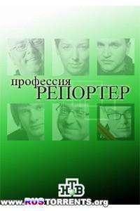 Профессия - репортер. Басмач: последний из 90-х [21.09.2014] | SATRip
