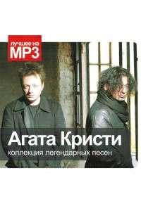Агата Кристи - Коллекция легендарных песен | MP3