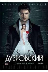 Дубровский [01-05 серии из 05] | HDTV 1080i | Расширенная версия