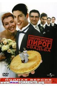 Американский пирог 3: Свадьба | BDRip