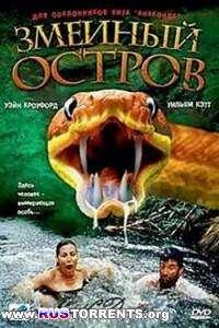 Змеиный остров | DVDRip