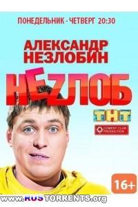 Неzлоб (8 серия) | WEDLBRip