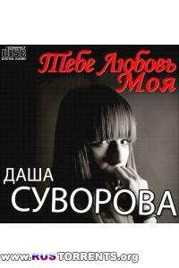 Даша Суворова - Тебе любовь моя