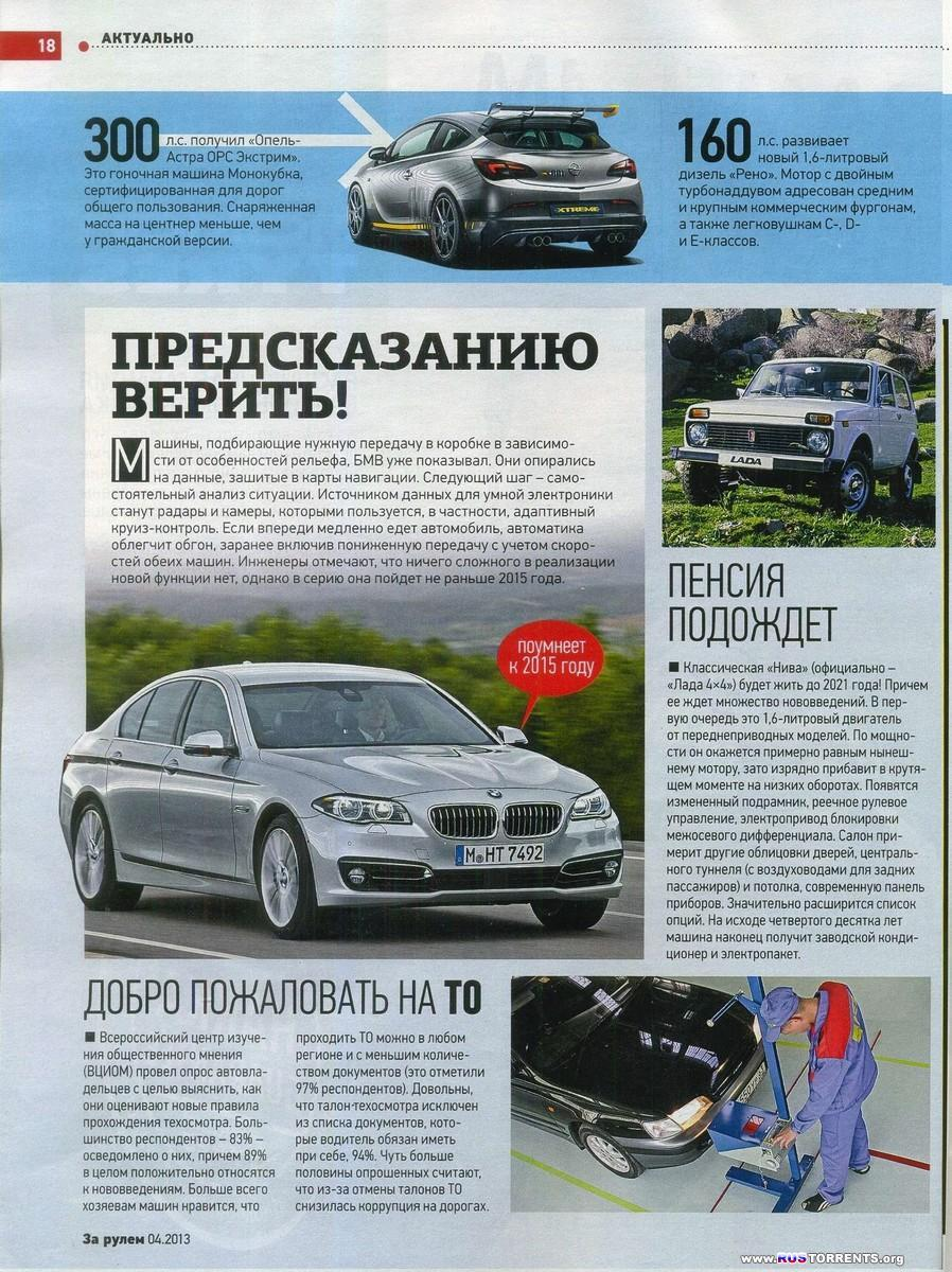 За рулем № 4 Россия [Апрель 2014] | PDF