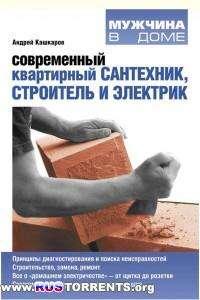 Андрей Кашкаров   Современный квартирный сантехник, строитель и электрик   FB2