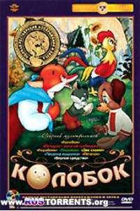 Колобок. Сборник мультфильмов | DVDRip