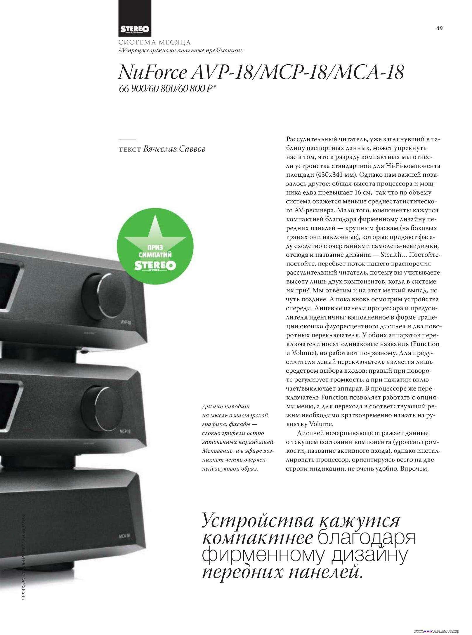 Stereo & Video №9 [Сентябрь 2014] | PDF