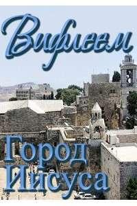 Вифлеем. Город Иисуса | SATRip