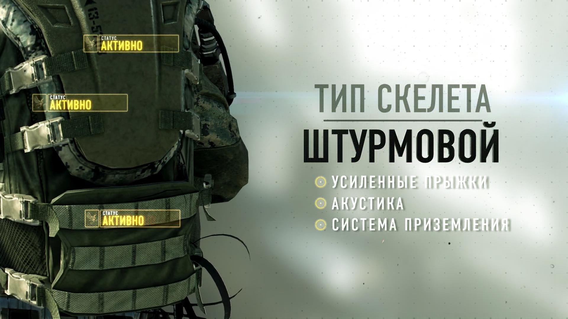 Call of Duty: Advanced Warfare - Digital Pro Edition | PC | Steam-Rip от R.G. Steamgames