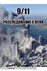 9/11. Расследование с нуля