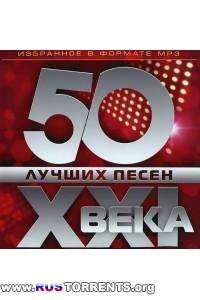 VA - 50 лучших песен XXI века | MP3