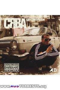 Сява - Odесскиi Альбом