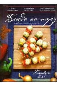 А. Братушева (ред.) - Блюда на пару. Подробные пошаговые инструкции | PDF