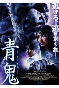 Синий демон | BDRip 720p | L