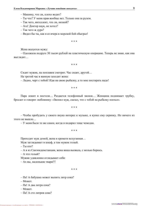 Елена Маркина (сост.) - Лучшие новейшие анекдоты | PDF
