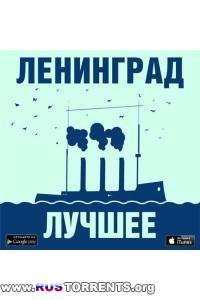 Ленинград - Лучшее