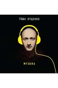 Гоша Куценко - Музыка | MP3