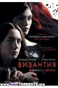 Византия | HDRip | Лицензия
