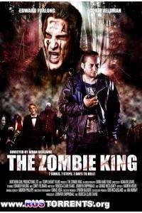 Король зомби | HDRip | НТВ+