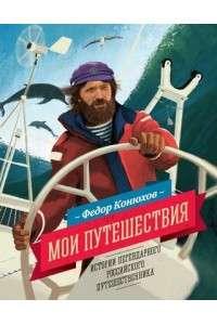 Федор Конюхов - Мои путешествия | FB2