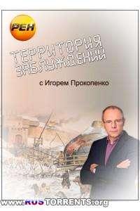 Территория заблуждений с Игорем Прокопенко  (31.05.) | SatRip
