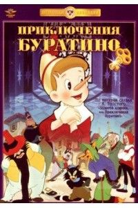 Приключения Буратино | DVDRip