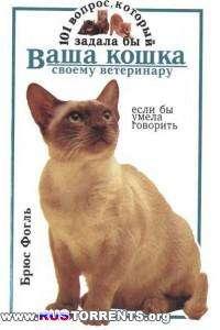 101 вопрос, который задала бы ваша кошка своему ветеринару, если бы умела говорить