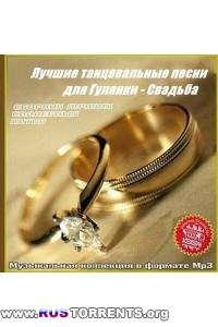 Сборник - Лучшие танцевальные песни для гулянки - Свадьба | MP3