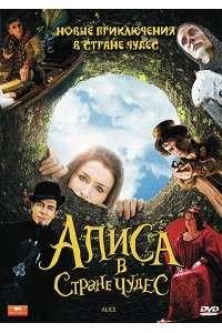 Алиса в стране чудес [01-02 серии из 02] | HDRip | ТВ3