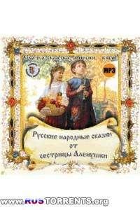 Русские народные сказки от сестрицы Алёнушки. Редкие и неизвестные сказки