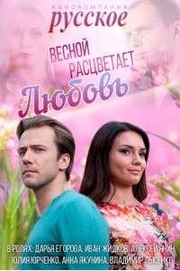 Весной расцветает любовь [01-20 из 20] | HDTVRip
