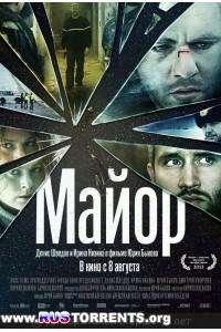 Майор  | HDRip | Лицензия
