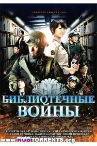 Библиотечные войны | HDRip | L2