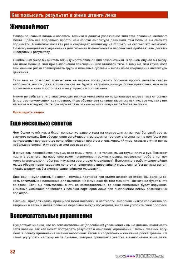 Юрий Спасокукоцкий | Как построить тело своей мечты! | PDF