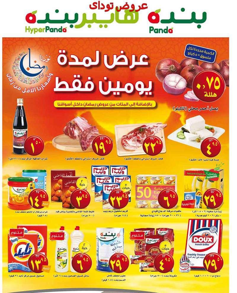 عروض بنده وهايبر بنده 17/6/2015 الاربعاء 30/8/1436 عرض لمدة يومان