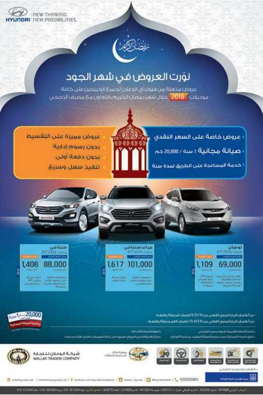 عروض الوعلان للسيارات على سيارات هيونداى - عروض رمضان 2015