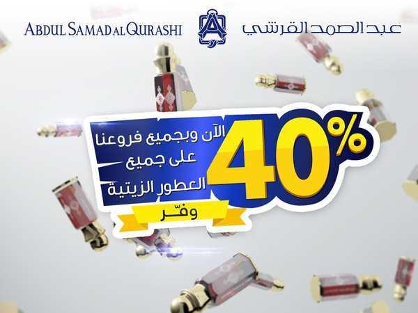 عروض عبدالصمد القرشي اليوم الاحد 22/11/1436 - خصومات تصل الى 40%