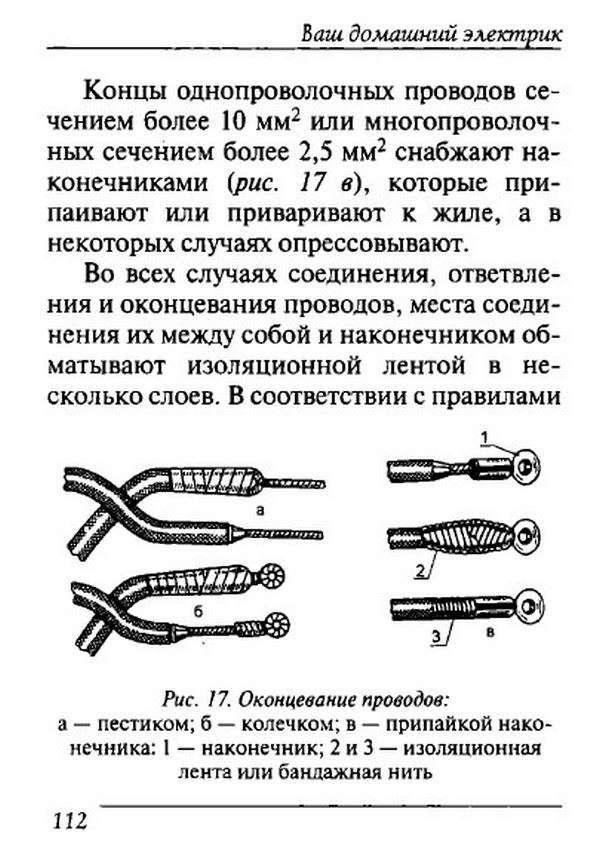 Сам себе электрик [13 книг] (1998-2012) | PDF, FB2, DJVU
