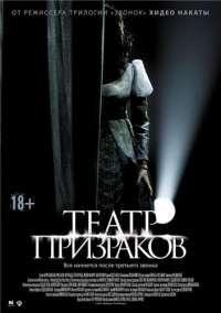 Театр призраков | BDRip 720p | Чистый звук
