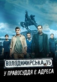Владимирская 15 [01-02 сезоны: 01-32 серии из 32] | WEB-DL 720p