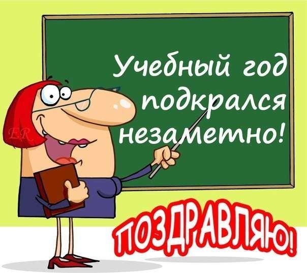 Начало учебного года поздравление учителю