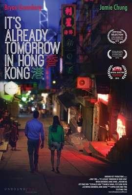 В Гонконге уже завтра | WEB-DLRip | P