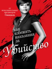 Как избежать наказания за убийство [03 сезон: 01-15 серии из 15] | HDTVRip | ColdFilm