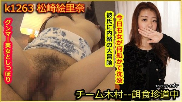 [Tokyo_Hot-k1263] 餌食牝 松崎絵里奈 Erina Matsuzaki【40:00】