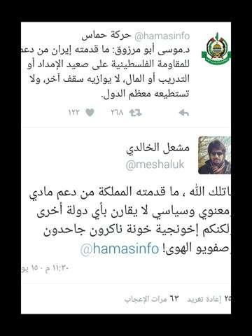 نائب حركة حماس قدمته إيران للمقاومة الفلسطينية لمويفعله مثله