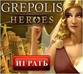 Грепполис